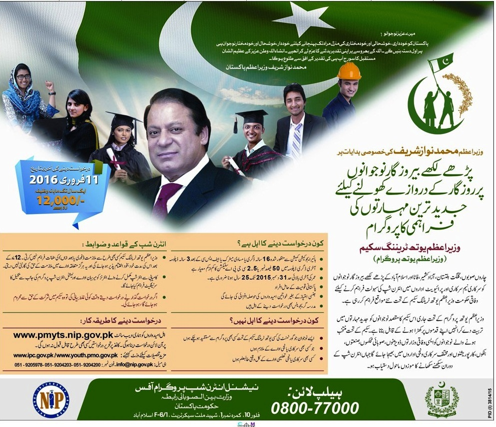 Prime Minister Youth Training Internship
